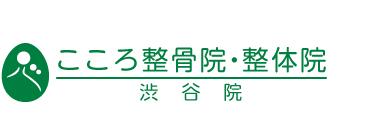 「こころ整骨院・整体院 渋谷院」 ロゴ