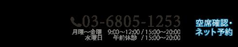 「こころ整骨院・整体院 渋谷院」お問い合わせ