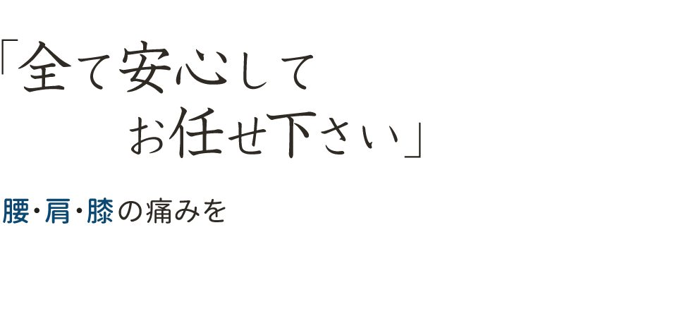 「こころ整骨院・整体院 渋谷院」 メインイメージ