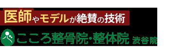 「こころ整骨院・整体院 渋谷院」ロゴ